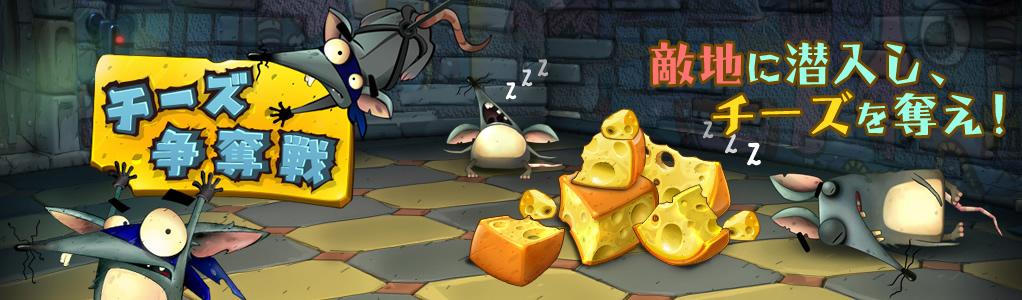 チーズ争奪戦