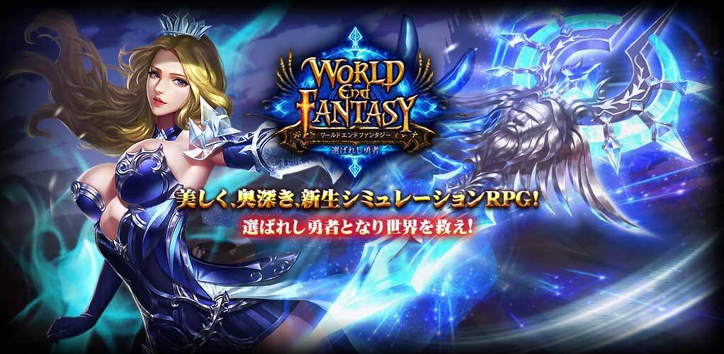 World End Fantasy