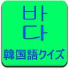 韓国語 単語クイズ