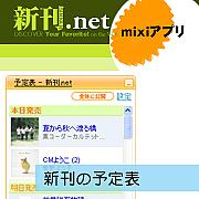 予定表 - 新刊.net