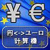 円<->ユーロ 計算機