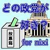 どの政党が好き? for mixi