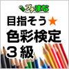 目指そう★色彩検定3級
