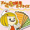 アメリちゃんの健康カードクイズ