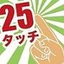 アタッチ25