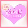 恋みくじ〜2012年の恋愛運〜
