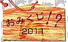 【おみくじ!?2011】