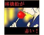 林檎が好きのギャラリー画像