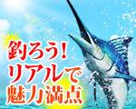 釣りプロのギャラリー画像