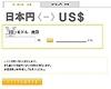 円<->US$ 計算機