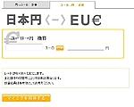 円<->ユーロ 計算機のギャラリー画像
