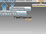 メディカウンター・ウェブアプリのギャラリー画像