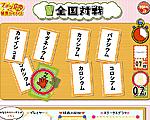 アメリちゃんの健康カードクイズのギャラリー画像
