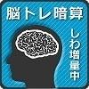 脳トレ暗算のギャラリー画像