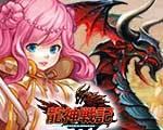 龍神戦記のギャラリー画像