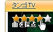 タンゴTVのギャラリー画像