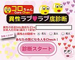 異性ラブラブ度診断(芸能人OK!!)のギャラリー画像