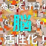 ぬり算×のギャラリー画像