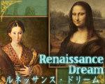 ルネッサンス・ドリームのギャラリー画像