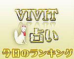 VIVIT占いのギャラリー画像