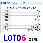 LOTO6 シミュレーターのギャラリー画像