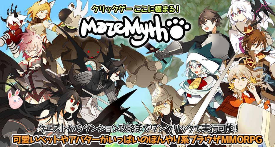 MazeMyth