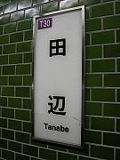 田辺ファンクラブ