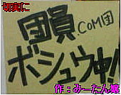 みーたん嬢.COM
