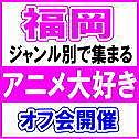 福岡ジャンル別アニメオフ会