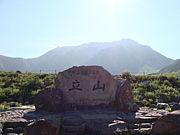 富山・石川の登山、山登り仲間