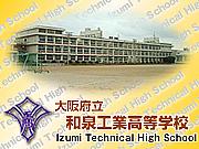 大阪府立和泉工業高等学校