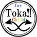 こどもToka!!会