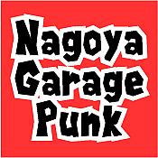 名古屋 ガレージパンク
