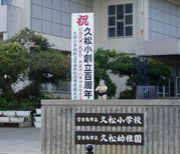 久松小学校100周年記念。