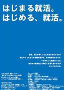 uni:cu就活イベント 10/14