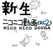 新生・ニコニコ動画(SP1)