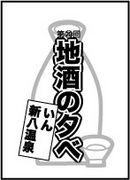 第20回地酒の夕べ in 新八温泉