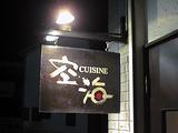 海席cuisine 空海