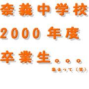 奈義中学校2000年度卒業生