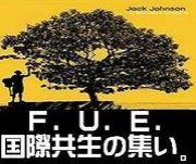 福岡教育大 国際共生の集い