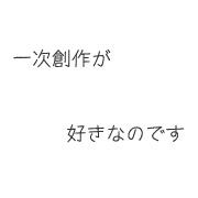 小説サイト@一次創作ONLY