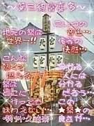 第参組〜宮喜多青年会〜