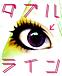 コスプレ【ダブルライン】メイク