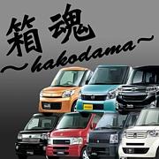箱魂〜hakodama〜