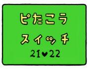 2006年度東大理121・22組+α