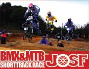 JOSF 緑山 (BMX&MTBレース)