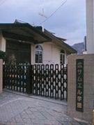 サムエル幼稚園(学園) 呉市