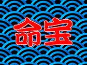 ★壱商團★