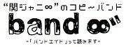 関ジャニ∞のコピー★band ∞゛
