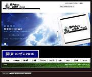 関東10ゼミ(十ゼミ)討論会2009